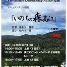 ドキュメンタリー映画 甲府上映会 「いのちの森 高江」