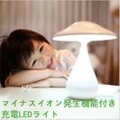 空気浄化功能つき木の子型かわいいLEDデスクライト【04002002】