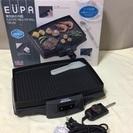 <未使用> EUPA 電気 焼肉器/焼肉プレート TSK-236