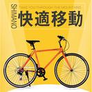 新品!クロスバイクSAIFEI SF-04 4色 本格販売開始!自...