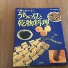 うちの豆と乾物料理-自然とな・か・よ・し / 生活クラブ事業連合生...