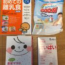 値下げ!離乳食・産後の体についての本、粉ミルクセット 値下げします!