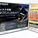 カーメイト エンジンスターター TE-W1700 マツダ用ハーネス...