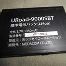 WiFiルーター用バッテリー URoad-9000SBT差し上げます