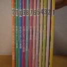 千趣会 『食卓の教科書』全12巻(総索引つき)