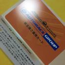 オートバックス7500円分