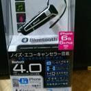 お取引中《送料込み》カシムラ Bluetooth イヤホンマイク ...