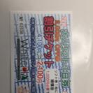 岐阜 ホワイトピアたかす半額チケット おまけ付き(めいほう割引券)...
