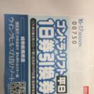 岐阜 ウイングヒルズ白鳥リゾート 平日1日引換券 16-17