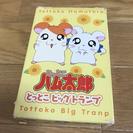 【美品】ハム太郎 ビッグトランプ 14.5cm