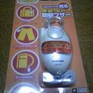 東芝製のLEDライト付き防犯ブザー(未開封、未使用)譲ります