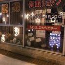 引越しや不要品の買取、オリジナルパワーストーン販売です♪札幌中央病...