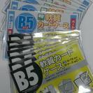 B5サイズ 軟質カードケース
