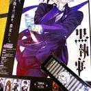 黒執事 ポスターと缶ペンケースのセット