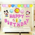 HAPPY BIRTHDAYバルーンセットbaby pink☆新品未使用