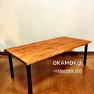 オールドチーク風無垢ビンテージテーブル  カフェ 鉄脚