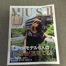 雑誌『オトナミューズ』2016年8月号
