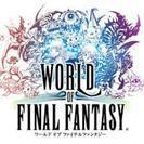 WOFF(ワールドオブファイナルファンタジー)
