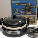グリルなべ EP-GT55-HM ZOJIRUSHI