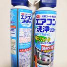 エアコン洗浄スプレー(アース製)