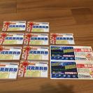 【送料無料】新宿コパボウル1ゲーム無料券&貸靴無料券