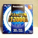 パルックL 32W+30W ①