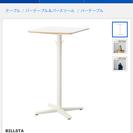 バーテーブル イス二脚セット
