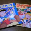 「くまのプーさん」他、ディズニーめいさくアニメ絵本4冊セット(難あり)