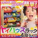 おもちゃ棚