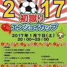 2017年1月7日(土)初蹴りエンジョイカップ