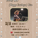 Freddy 隈本 弾き語り LIVE