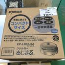 【激安】象印 グリル鍋