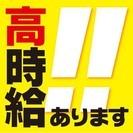 【射水市】夜勤の倉庫番🎵時給1500円♪