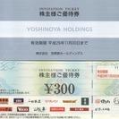 【吉野家】株主優待券 3000円分(300円×10枚) 2017年...