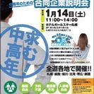 1月14日(土)札幌開催!【35歳以上のための合同企業説明会】入場...