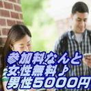 5月福島県いわき市 婚活イベント