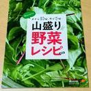 ★さしあげます★ オレンジページ 特別付録 山盛り野菜レシピ★