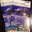 【ANA株主優待】送料無料  グループ各種優待割引冊子