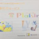 家事代行サービススタッフ(急募) 松戸市 北小金駅 徒歩5分