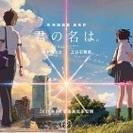 【映画】14日の21時から「君の名は。」見に行きませんか?