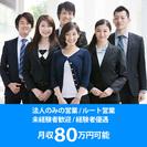 NTTグループ 完全ルート法人営業