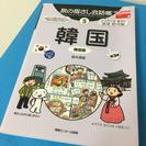 韓国 旅の指さし会話帳