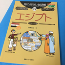 エジプト 旅の指さし会話帳