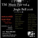お子さんも楽しめるクリスマスイベント!!TM ミュージックフェアv...