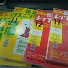 NHKラジオ英語テキスト&CD 4セット! 英会話レッツスピーク ...
