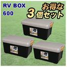 RVボックス 3個セット