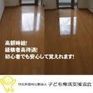 ハウスクリーニング 掃除 時給1500円以上!? 日給11000円
