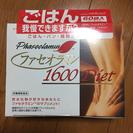 ファセオラミン1600ダイエット 180錠 3000→1500円