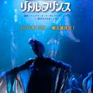 12/17 音楽座 リトルプリンス 当日会場 手渡し