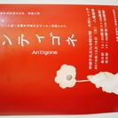 第39回前橋市民芸術文化祭演劇公演「アンティゴネ」入場は無料です。...